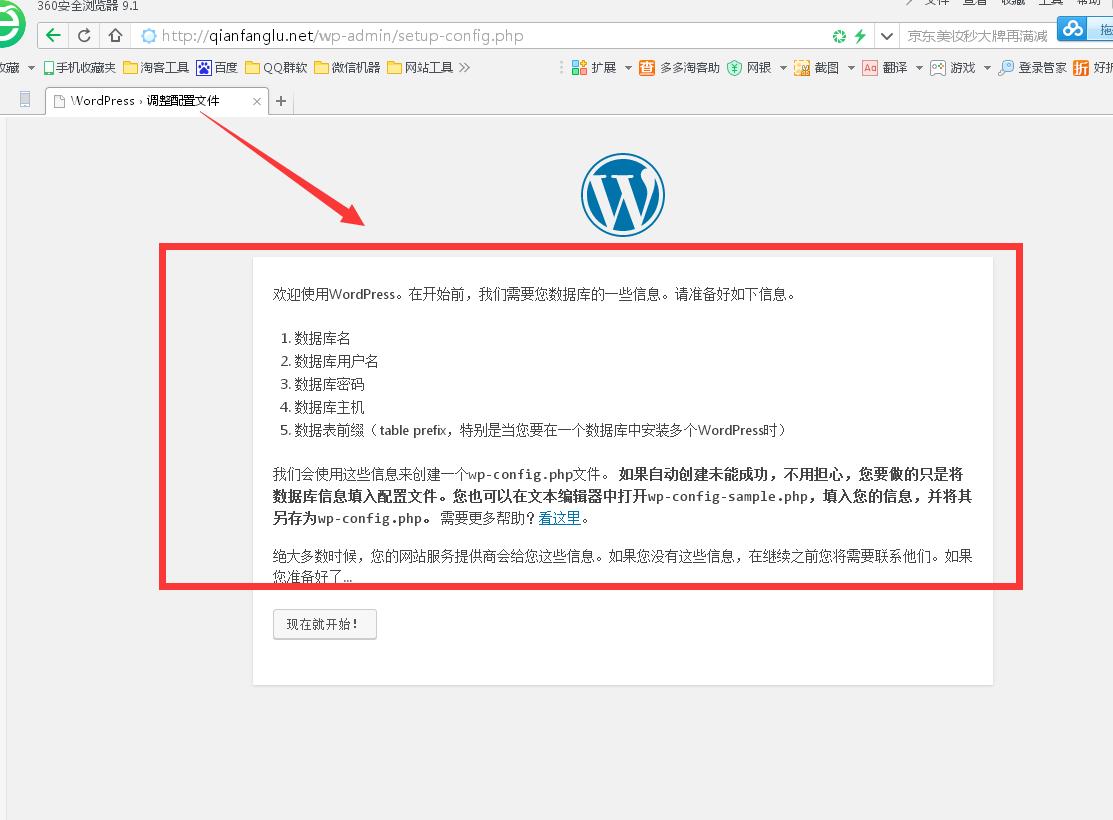 wordpress程序上传成功