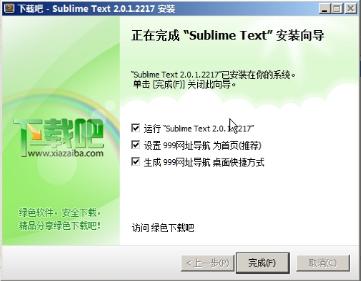 sublime软件安装完成